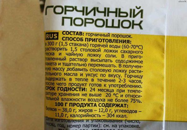 Горчично-медовое обертывание против целлюлита