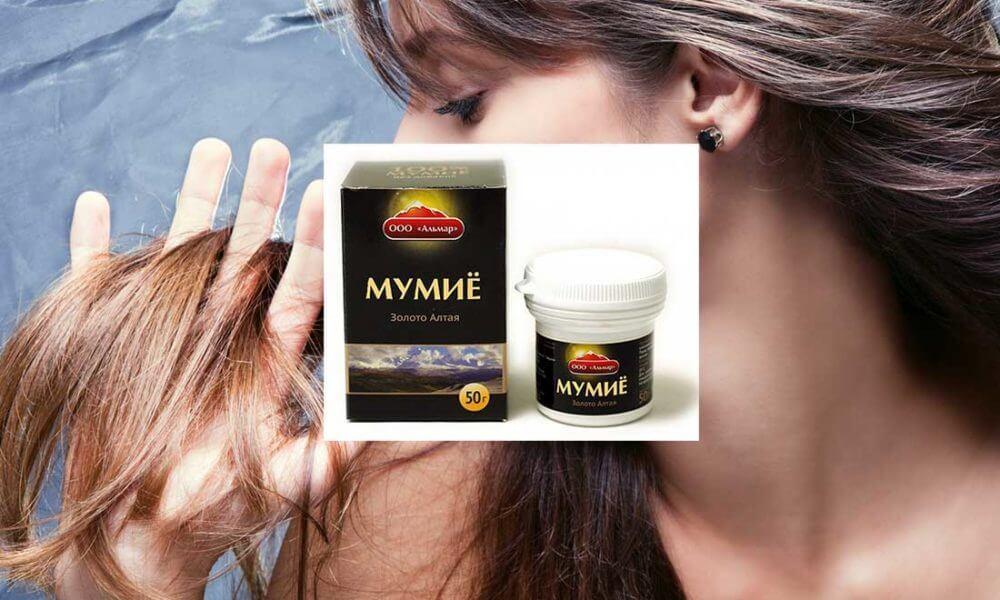 Мумие для волос. Мумие в шампунь для роста волос. Маски для волос с мумие: рецепты