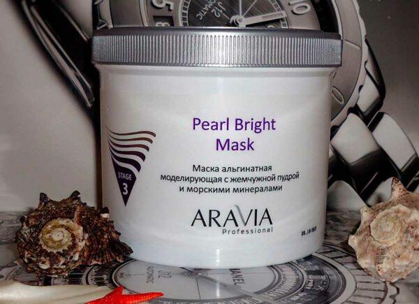 Альгинатная осветляющая маска с витамином с